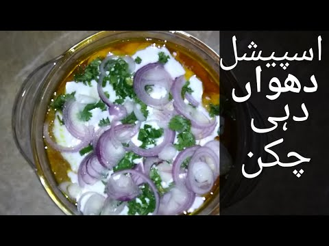 Dhuwan Dahi Chicken Special /Quick And Easy /Dhuan Dahi Dhaba Style 2019
