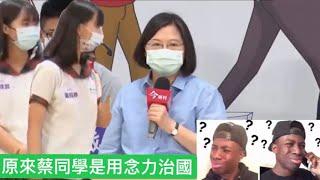 意志力念力治國..台灣不垮也已奄奄一息。美不親日不愛的蔡同學...《本次直播於43分25秒,突然遭念力中斷黑頻。敬請見諒🥴