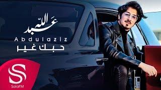تحميل اغاني حبك غير - عبدالله عبدالعزيز ( حصرياً ) 2018 MP3