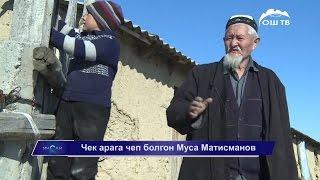 Инсан көрсөтүүсү / Чек арага чеп болгон Муса Матисманов
