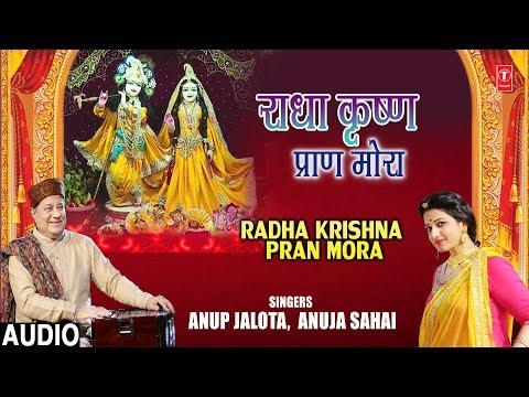 राधा कृष्ण प्राण मोरा Radha Krishna Pran Mora I ANUP JALOTA, ANUJA SAHAI I New Full Aiudio Song