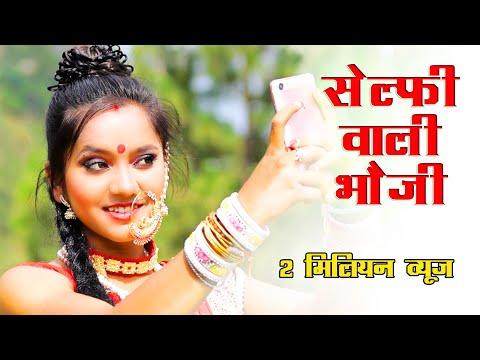 Selfi Wali Bhoji HD Video ||  Kumaoni Song Download  || Singer -Rakesh Joshi Rakku ,Kavita Gusain