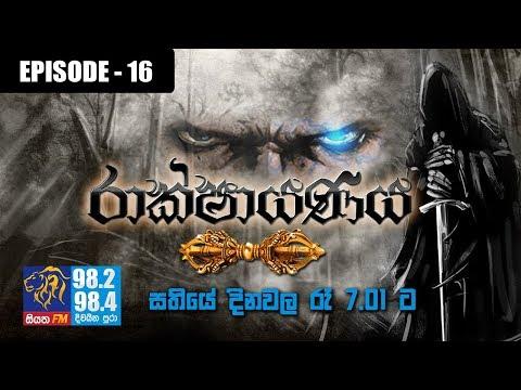 RAKSHAYANAYA (MAHARAVANA Season 2) | SIYATHA FM – EPISODE 16