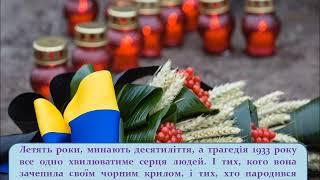 Реквієм з історії «Невиплакані сльози України»