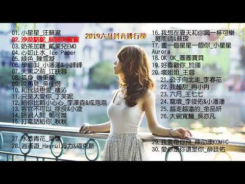 Download 2019 Tik Tok Chinese Song Ranking Video 3GP Mp4 FLV