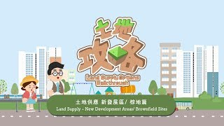 Land Supply - New Development Areas/Brownfield Sites