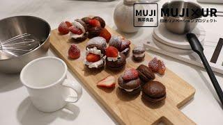 【無印用品】MUJIのお気に入りキッチンツールで作るマカロン|お菓子作りは道具から|ムジラーの日常|vlog