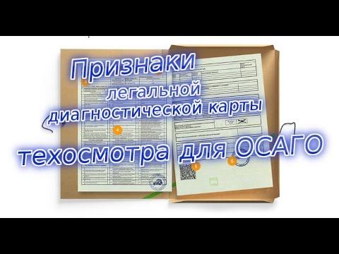 Признаки легальной диагностической карты техосмотра для ОСАГО