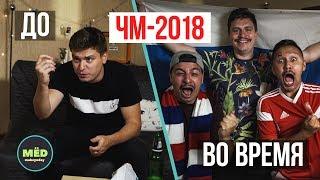 Чемпионат мира 2018! ДО / ВО ВРЕМЯ