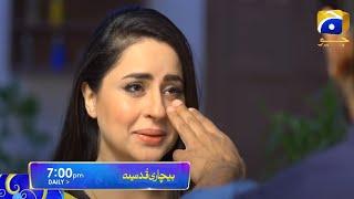 Bechari Qudsia Episode 6 & 7 Teaser Har Pal Geo