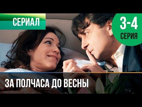 ▶️ За полчаса до весны 3 и 4 серия - Мелодрама | Фильмы и сериалы - Русские мелодрамы онлайн видео