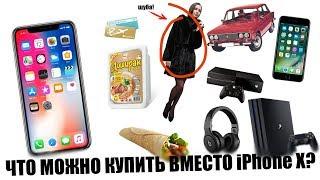 Что можно купить вместо iPhone X?!