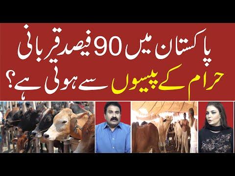 پاکستان میں90فیصدقربانی حرام کے پیسوں سے ہوتی ہے؟