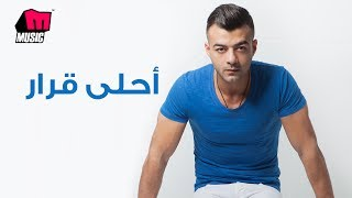 تحميل و مشاهدة هيثم شاكر - أحلى قرار | Haytham Shaker - Ahla Qarar MP3