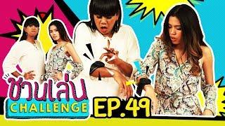 'เจนนี่ vs ติช่า' เมื่อไฟท์เตอร์ ต้องมาเจอไฟช็อต | ชวนเล่น Challenge EP.49