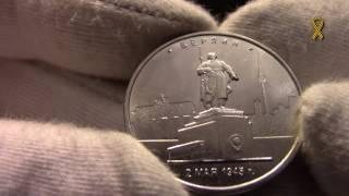 Монета РФ, 5р - Берлин
