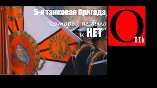 The 5th Armored Brigade RF in Ukraine. Investigation.