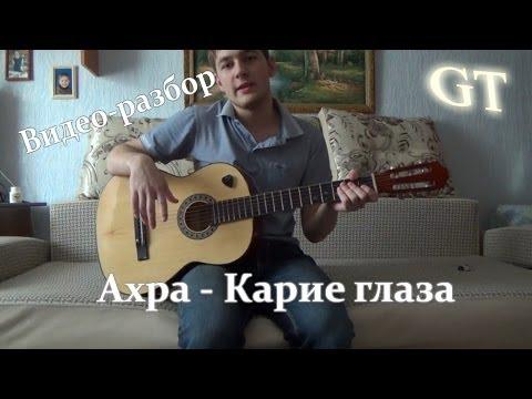 """Видео-разбор песни """"Ахра - Карие глаза"""" (От GT)"""
