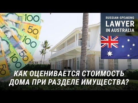 Как оценивается стоимость дома при разделе имущества? Развод в Австралии. #AskEvgeny.