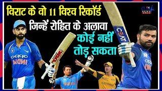 11 साल में विराट के वो 11 विश्वरिकॉर्ड जिन्हें रोहित के अलावा दुनिया का कोई बल्लेबाज़ नहीं तोड़ सकता