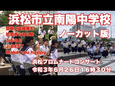 Nanyo Junior High School