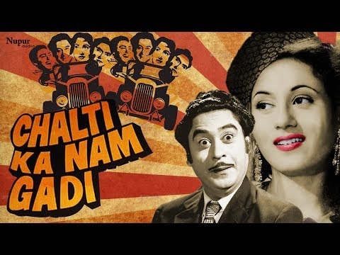 Chalti Ka Naam Gaadi (1958) Full  Movie | Madhubala, Kishore Kumar,Ashok Kumar | Superhit Hindi Film