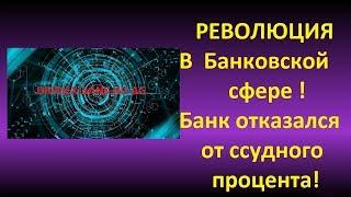 Сенсация!! Дримекс Банк отказался от ссудного процента