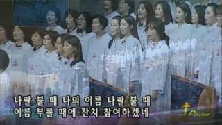 하나님의 나팔 소리,  2016.10.23.,  선한목자교회 할렐루야찬양대,  지휘 이경구 권사