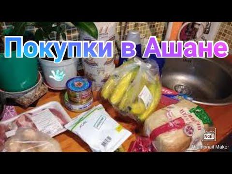 В шоке от цен!!!! Покупки в Ашане / Ни чего не купили, а потратили 1200 рублей!!!