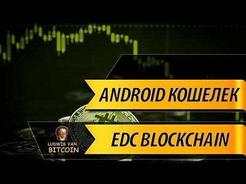 Инструкция по установке и работе с мобильным кошельком EDC blockchain