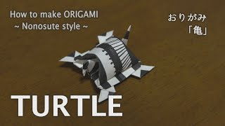 TURTLE – How to Make ORIGAMI – Nonosute style –