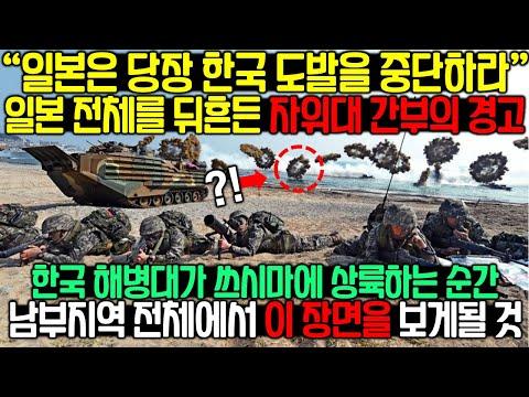 """""""일본은 당장 한국에 대한 모든 도발을 중단하라"""""""