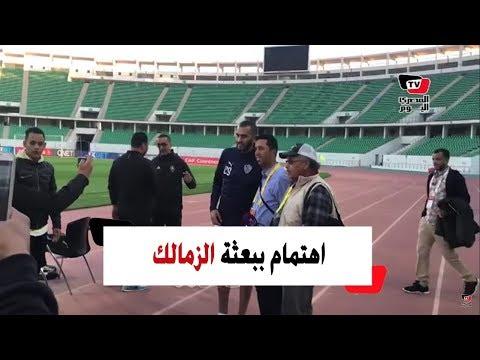 اهتمام إعلامي ببعثة الزمالك بالمغرب