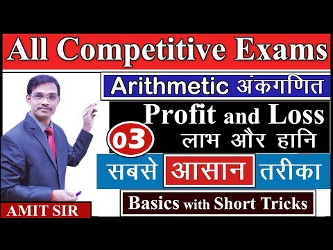 Maths || Profit and Loss (लाभ और हानि) CL-03 || Concepts/Tricks and Questions By Amit Sir