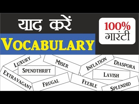 रोज काम आने वाले English Words | Vocabulary Words English Learn | Daily Use English Words