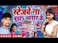 Dhananjay Bedardi और Antra Singh Priyanka का जबरदस्त हिट गाना - Stagve Na Bujha Bhatar Ke - Hit Song