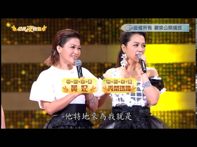 2016松山慈惠堂母娘文化季-超級夜總會part3