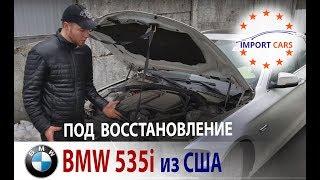 BMW 535i F10 с АУКЦИОНА COPART - КУЗОВНОЙ РЕМОНТ - ОБЗОР // АВТО из США