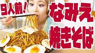【BIG EATER】9 servings! Namie-Yakisoba!【MUKBANG】【RussianSato】