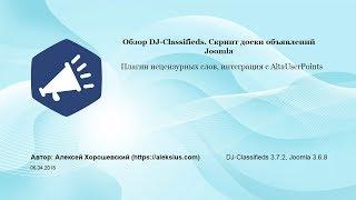 Делаем доску объявлений на DJ-Classifieds