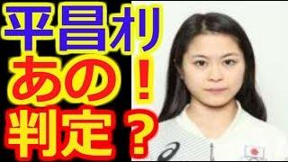 平昌五輪宮原知子フィギュア「回転不足」は厳しすぎ?…