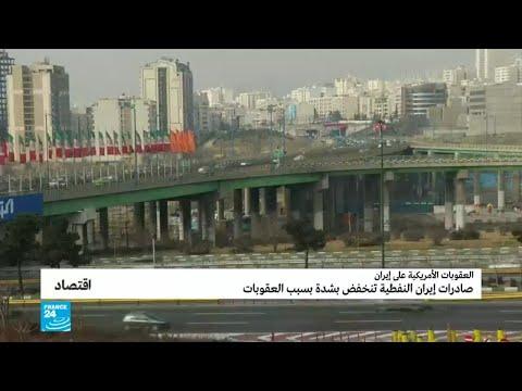 العرب اليوم - شاهد: صادرات إيران النفطية تنخفض بشدة بسبب العقوبات