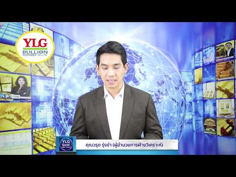 YLG Gold Night Report ประจำวันที่ 30-01-2563