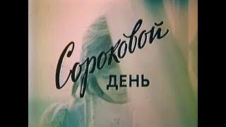 Сороковой день (1988) / Художественный фильм