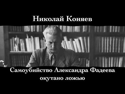 """Николай Коняев """"Самоубийство Александра Фадеева окутано ложью""""."""