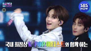 SBS Super Concert 2020
