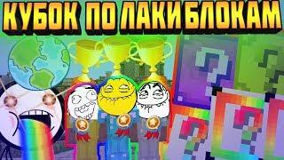 🏆ЧЕМПИОНАТ МИРА #1 - ЛАКИ БЛОКИ В МАЙНКРАФТ !
