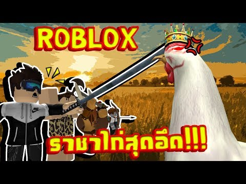 Youtube Roblox Egg Farm Simulator - Roblox Egg Farm Simulator 2 ราชาไกสดอด Download Youtube
