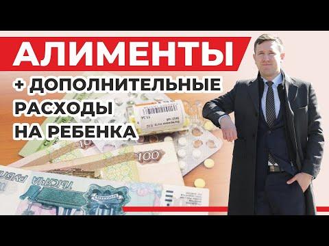 Взыскание дополнительных расходов на ребёнка, разбираем статью 86 СК РФ, примеры из практики юриста