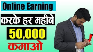 How to Earn 50,000 Online Without Investment || Easy Way to Earn Money Online